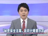 """""""秘密保全法案""""政府が概要示す/NHKニュース"""