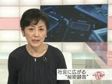 """「言ってない」とは言わせない/NHK・クローズアップ現代「広がる """"秘密録音""""社会」"""