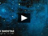 地球外生命体は(多分)いる -- 心して待て/セス・ショスタック
