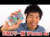 SIMフリー版 iPhone 5s がやってきた!良い点・悪い点がよく分かる、解説つき動画レビュー