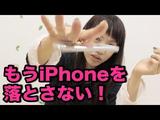 【女性向け♡】 iPhone や iPad mini の「落下防止」アイテム=「スマーピーハート」の動画レビュー