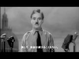 チップリンの「史上最高のスピーチ」(日本語字幕)
