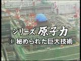 NHK・シリーズ原子力① 「原子力 秘められた巨大技術」