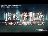 「攻殻機動隊 STAND ALONE COMPLEX 全26話」がYouTubeで公式に無料配信中! (2013年2月20日まで)