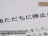 大阪府市エネルギー戦略会議が緊急声明「大飯原発をただちに停止せよ!」/報道ステーション