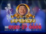 これでダメならあきらめて!泣いてる子供がピタッと泣き止む、魔法のコマーシャル「タケモトピアノ」