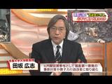 現在の技術では「40年で廃炉」は不可能です。この数字はおそらく役人のどんぶり勘定だと思います・・・/田坂広志(たさかひろし)教授