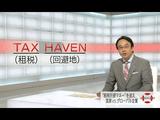 """タックスヘイブンを使った合法な税金逃れ/NHK・クローズアップ現代「""""租税回避マネー""""を追え ~国家 vs グローバル企業~」"""