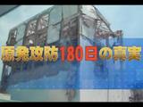 TBSテレビ・震災報道スペシャル「原発攻防180日の真実 ~故郷はなぜ奪われたか~」