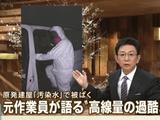 元・原発作業員の男性が労働基準監督署に怒りの告発「東京電力と元請けの関電工は安全管理を怠っている」/報道ステーション