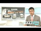 """高浜原発 """"再稼働差し止め""""の衝撃/NHK・時論公論"""