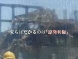 立ちはだかるのは「原発利権」/外部から遮断された原子力ムラの利権にメスをいれるため米国で「原発利権」を告発する「福島原発行動隊」の代表・山田恭暉 (やまだ やすてる)氏
