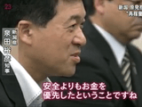 新潟県・泉田知事と東電の話合いが決裂=原発の安全審査申請は中止/ 泉田知事「安全よりもお金を優先したということですね?お引取り下さい」