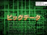 社会を変える「ビッグデータ」革命/NHK・クローズアップ現代