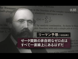 """NHKスペシャル「魔性の難問 ~リーマン予想・天才たちの闘い~」/「数学史上もっとも難しく、最も重要」「創造主の暗号」と言われる""""素数の謎"""""""