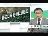 核のゴミ処分に道筋を/NHK・時論公論