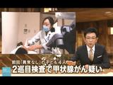 <福島原発事故> 1巡目検査で「異常なし」の子ども4人が2巡目検査で「甲状腺がん疑い」/報道ステーション