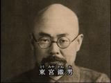 多くの悲劇を生んだ国策が、どのように発案され、どう実行されたか?/NHKスペシャル「満蒙開拓団はこうして送られた ~眠っていた関東軍将校の資料~」