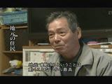 日本人は何をめざしてきたのか 第5回 「福島・浜通り 原発と生きた町」/NHK・ETV特集