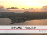 """""""辺野古移設"""" 対立の深層/NHK・クローズアップ現代"""