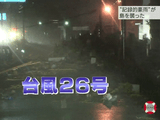 """""""記録的豪雨""""が伊豆大島を襲った ~緊急報告・台風26号~/NHK・クローズアップ現代"""