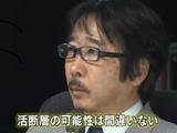 NHK・かんさい熱視線「揺れる大飯原発 活断層調査のゆくえ」