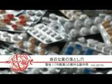 身近な薬の落とし穴 警告!「市販薬」の意外な副作用/NHK・クローズアップ現代