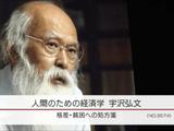 経済学だけでは人間は幸せにならない/NHK・クローズアップ現代 「経済学者・宇沢弘文(うざわひろふみ) さん ~格差・貧困への処方箋~」