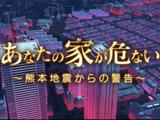あなたの家が危ない ~熊本地震からの警告~/NHKスペシャル
