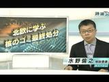 北欧に学ぶ 「核のゴミ」最終処分/NHK・時論公論