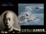 ミッドウェー海戦 敗北が語る日本の弱点/NHK・BS歴史館
