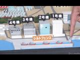 """東京オリンピック招致演説で""""国際公約"""" 汚染水対策「シルトフェンス」とは…/NEWS23"""