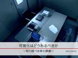 取り調べの録音録画=「可視化」はどうあるべきか ~取り調べ改革の課題~/NHK・クローズアップ現代