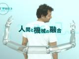 NHKスペシャル <ネクストワールド 私たちの未来> 第3回 「人間のパワーはどこまで高められるのか」