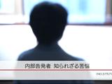 内部告発者 知られざる苦悩/NHK・クローズアップ現代