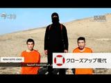 なぜ日本人が標的に? ~「イスラム国」の真相~/NHK・クローズアップ現代