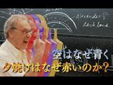 NHK・Eテレ <MIT白熱教室> 第4回 「空はなぜ青く、夕焼けはなぜ赤いのか?」/物理学の神教授:ウォルター・ルーウィン