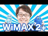 とりあえず2年間は7GB通信制限なし!の「WiMAX2+」がやってきた!/イー・モバイル「Pocket WiFi GL09P」との徹底比較 良い点・悪い点が分かりやすい動画レビュー