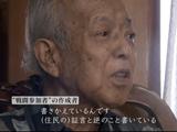 """NHK・ETV特集「""""書きかえられた""""沖縄戦」/例えば、日本軍に「強制的に壕(ごう)を追い出されて」亡くなったケースは、軍に「壕を提供して」亡くなったと書きかえられていた"""