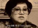 作家 山崎豊子 ~戦争と人間を見つめて~/NHKスペシャル