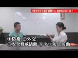 山本太郎の「本当のこと言って何か不都合でも? ~特定秘密保護法=秘密保全法を学んじゃうよ~」