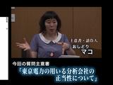 山本太郎(やまもとたろう)の質問主意SHOW!Vol.2 「東京電力が第三者機関として用いる分析会社の正当性について」 with おしどり(マコ&ケン)