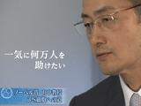 "NHKスペシャル「ノーベル賞・山中伸弥 iPS細胞""革命""」"