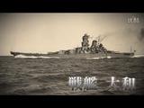 NHK「巨大戦艦 大和 ~乗組員たちが見つめた生と死~」