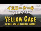 """イエローケーキ ~ウラン採掘の現場から~/原子力発電は""""クリーンなエネルギー""""ではない。"""