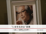 """「正しいことを言うときは 少しひかえめにするほうがいい」/NHK・クローズアップ現代「 """"いまを生きる"""" 言葉 ~詩人・吉野弘の世界~」"""