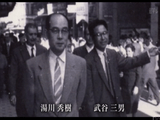 日本人は何をめざしてきたのか <知の巨人たち> 第1回 「原子力 科学者は発言する ~湯川秀樹と武谷三男~」/NHK・戦後史証言プロジェクト