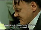 総統閣下はゾンビと化した東京電力にお怒りです