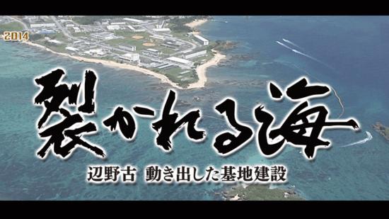 裂かれる海 ~辺野古 動き出した基地建設~