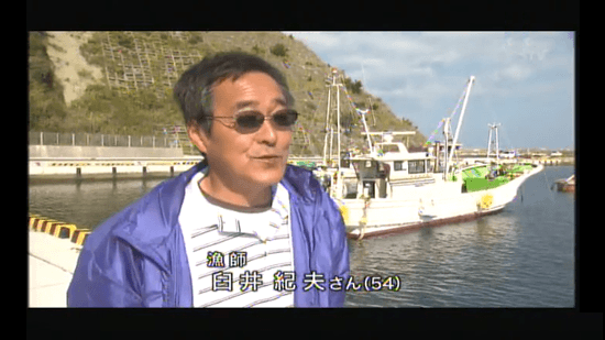 漁師 白井紀夫さん(54)